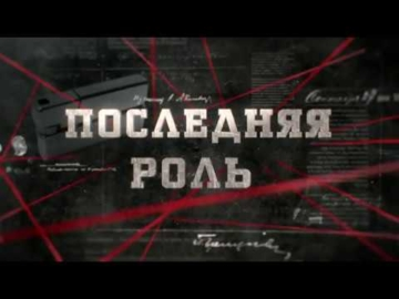 """Отрывок с фильма """"Вещдок"""" """"Серия. Последняя роль"""""""